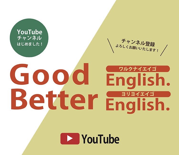 Good English. Better English